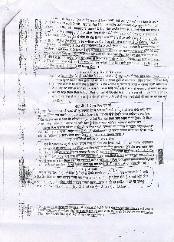 The Guru Granth Sahib   The Pluralism Project