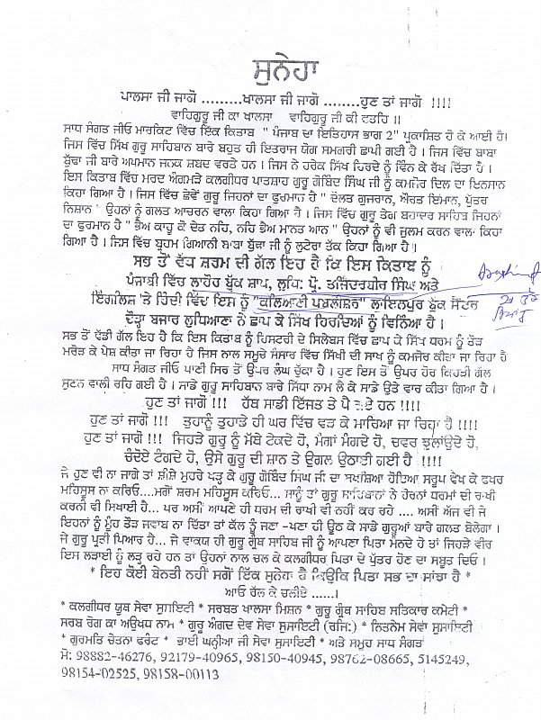 amritsar essay in hindi language Amritsar massacre essay  born in india, he was competent in several indian languages, including hindi and punjabi before the amritsar massacre, he had not had a.