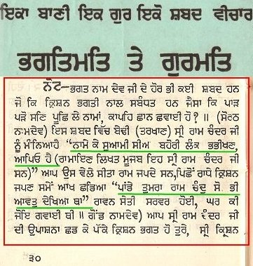 Extract  from 'ਭਗਤਿਮਤਿ ਤੇ ਗੁਰਮਤਿ', page 30. Lal Singh Sangrur uses the exact verses as Ragi to reject Bhagat Bani.