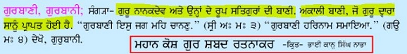 Mahan Kosh's Definition of Gurbani