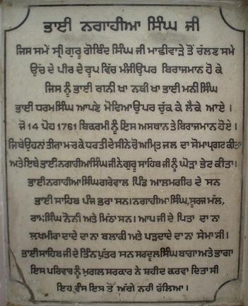 BhaiNagahiaSinghAlamgir_plate
